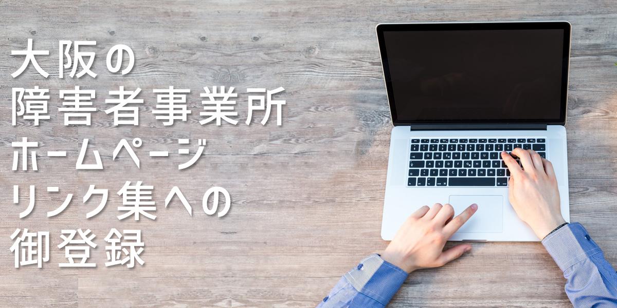 大阪の就労継続支援A型アルコのブログ_arco