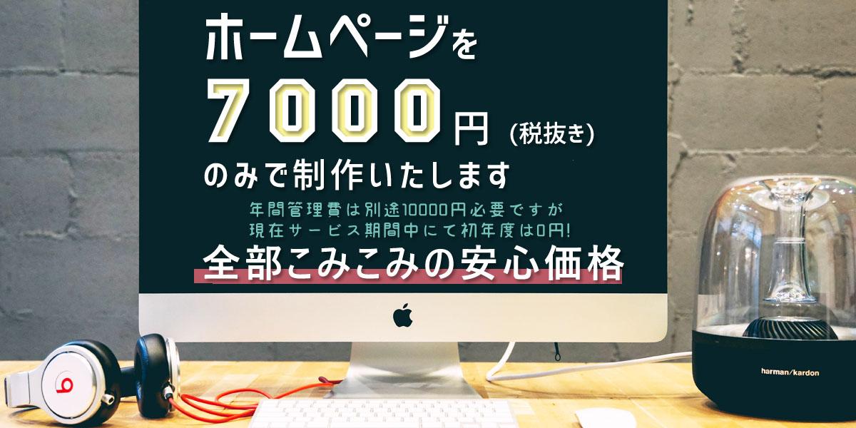 大阪,障害者施設,ホームページ,安く制作