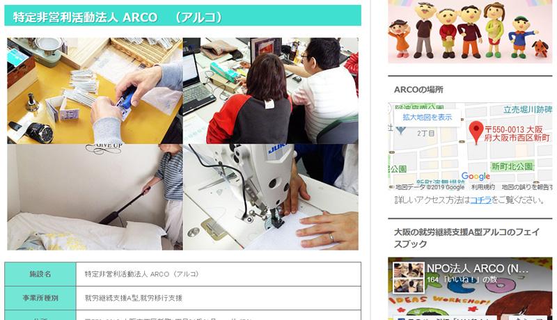 大阪障害者就労支援a型アルコのブログ