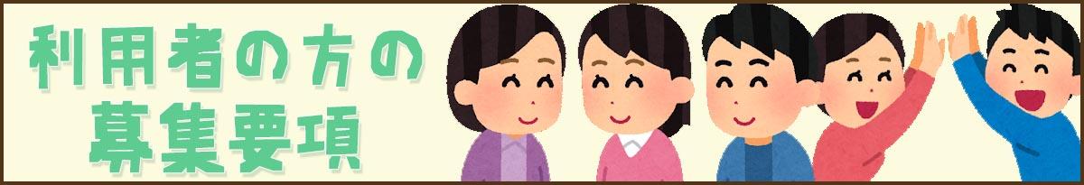大阪の障害者就労継続支援a型のアルコでは利用者とパート・職員中